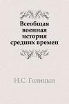 Н. С. Голицын - Всеобщая военная история средних времен.