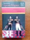 купить книгу Маркес, Габриэль Гарсиа - Генерал в своем лабиринте