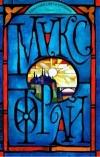 Купить книгу Макс Фрай - Тяжёлый свет Куртейна. Синий