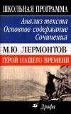 Липина, Е.Ю. - М.Ю. Лермонтов. Герой нашего времени: Анализ текста. Основное содержание. Сочинения