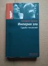 Купить книгу Сарнов Бенедикт - Империя зла: Судьбы писателей