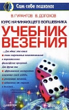 купить книгу В. Гурангов, В. Долохов - Курс начинающего волшебника. Учебник везения