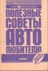 Купить книгу [автор не указан] - Полезные советы автолюбителям. Автомобиль Москвич