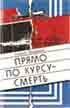 Купить книгу А. Майданов - Прямо по курсу - смерть
