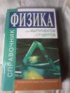 Купить книгу Кибец И. Н.; Кибец В. И. - Физика: Справочник