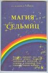 Купить книгу Кудюков П. Г., Кудюков Н. Г. - Магия Седьмиц. 1