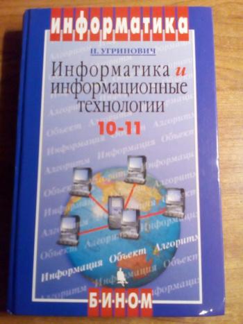 Гдз По Информатике И Информационные Технологии 10-11 Класс Угринович
