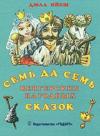 Купить книгу Дюла Ийеш - Семь да семь венгерских народных сказок