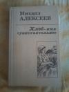 Купить книгу Алексеев М. Н. - Хлеб - имя существительное