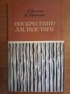 """Купить книгу Кузина Л. Н.; Тюнькин К. И. - """" Воскресение """" Л. Н. Толстого"""