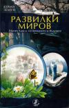 Купить книгу Юрий Земун - Развилки миров. Магия Хаоса - из прошлого в будущее