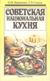 Купить книгу Новоженов Ю. М., Сопина Л. Н. - Советская национальная кухня