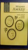 купить книгу Ж. Амаду - Дона Флор и два её мужа