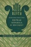 Васина-Гроссман В. - Первая книжка о музыке