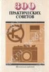Купить книгу В. Г. Бастанов - 300 практических советов
