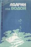 Купить книгу Юрнев А. П., Сахаров Б. Д., Сытин, А. В. - Аварии под водой