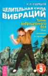 Купить книгу Н. И. Кудряшов - Целительная сила вибраций. Тайны вибрационного боя