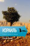 Купить книгу Исраэль Шамир - Израиль. Страна сосны и оливы, или Неприметные прелести Святой земли