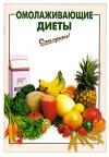 Купить книгу Выдревич Г. - Омолаживающие диеты