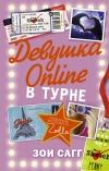 Купить книгу Зои Сагг - Девушка Online в турне