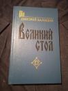 Купить книгу Балашов Д. М. - Великий стол