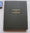 Вельтман - Странник (роман)