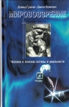 Купить книгу Дэвид Гудинг, Джон Леннокс - Мировоззрение