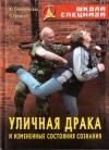 Купить книгу Ю. Серебрянский, В. Уфимцев - Уличная драка и измененные состояния сознания