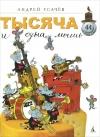 Купить книгу Андрей Усачев - Тысяча и одна мышь