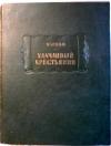 купить книгу Мариво - Удачливый крестьянин или мемуары господина ***