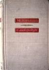 Горький, М. - О литературе. Литературно–критические статьи
