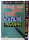 Купить книгу Водопьянов В. П. - Административное право России в схемах