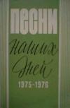 купить книгу Букин В. - ред. - Песни наших дней 1975-1976