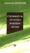купить книгу Безуглов Анатолий - Следователь по особо важным делам