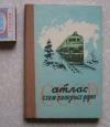Купить книгу Баудина - Атлас схем железных дорог СССР 1961 г