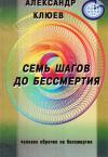 Купить книгу А. В. Клюев - Семь шагов до бессмертия