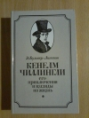 Купить книгу Бульвер - Литтон Э. - Кенелм Чиллингли его приключения и взгляды на жизнь