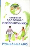 Купить книгу Блаво Р. - Симфония здорового позвоночника + CD