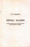 Купить книгу С. А. Гарибян - Школа памяти (Суперактивизация памяти через возрождение эмоций)