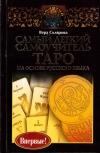 Купить книгу В. А. Склярова - Самый легкий самоучитель Таро на основе русского языка