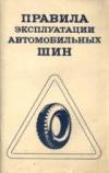 Купить книгу Рогайлина, А.А. - Правила эксплуатации автомобильных шин