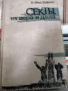 купить книгу Ф. Федоренко - Cекты, их вера и дела