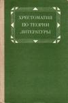 Купить книгу ред. Осьмакова Л. Н. - Хрестоматия по теории литературы