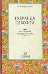 Купить книгу  - Гхеранда Самхита. Наставления мудреца Гхеранды