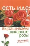 Купить книгу Мовсесян Л. И. - Выращиваем шикарные розы - это непросто