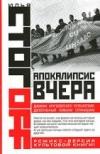 Купить книгу Стогоff Илья - Апокалипсис вчера: комментарий на книгу пророка Даниила