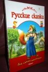 Купить книгу  - Сказки для самых маленьких