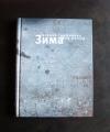 Купить книгу Гришковец - Зима (все пьесы)