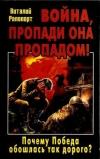 Купить книгу Рапопорт В. - Война, пропади она пропадом! Почему Победа обошлась так дорого?