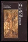 Купить книгу  - Изобразительное искусство. Новородский государственный музей заповедник.